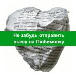 logo_lyubimovka