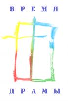 logo_vremya_dramy2
