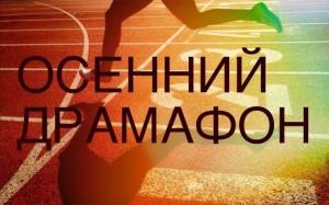 logo_dramafon
