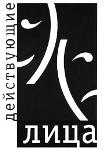 logo_deistvu_liza