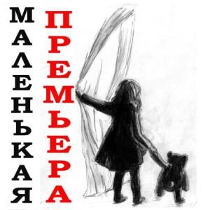 logo_malenkayapremier