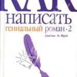 book_frei_roman