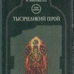 book_hero