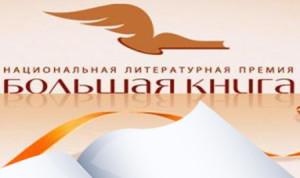 bolshaya_kniga