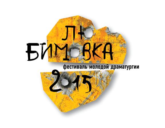 logo_lubimovka2015