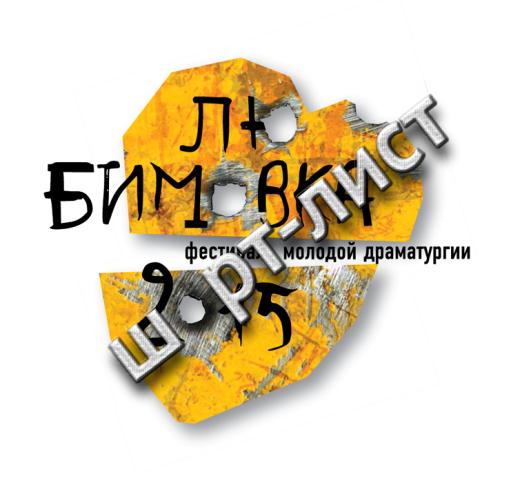 lubimovka_short