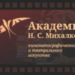 academy_mikhalkov