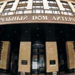 dom_literatorov