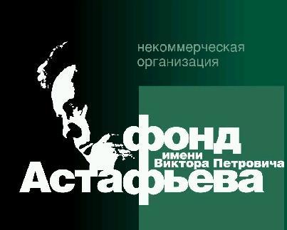 Литературный конкурс Фонда имени В. П. Астафьева.