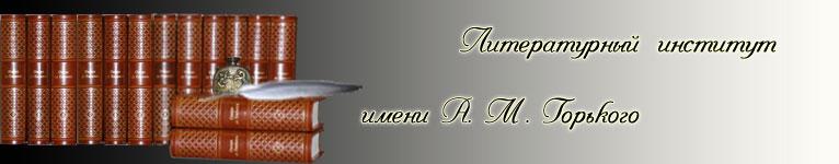 logo_litinstitut
